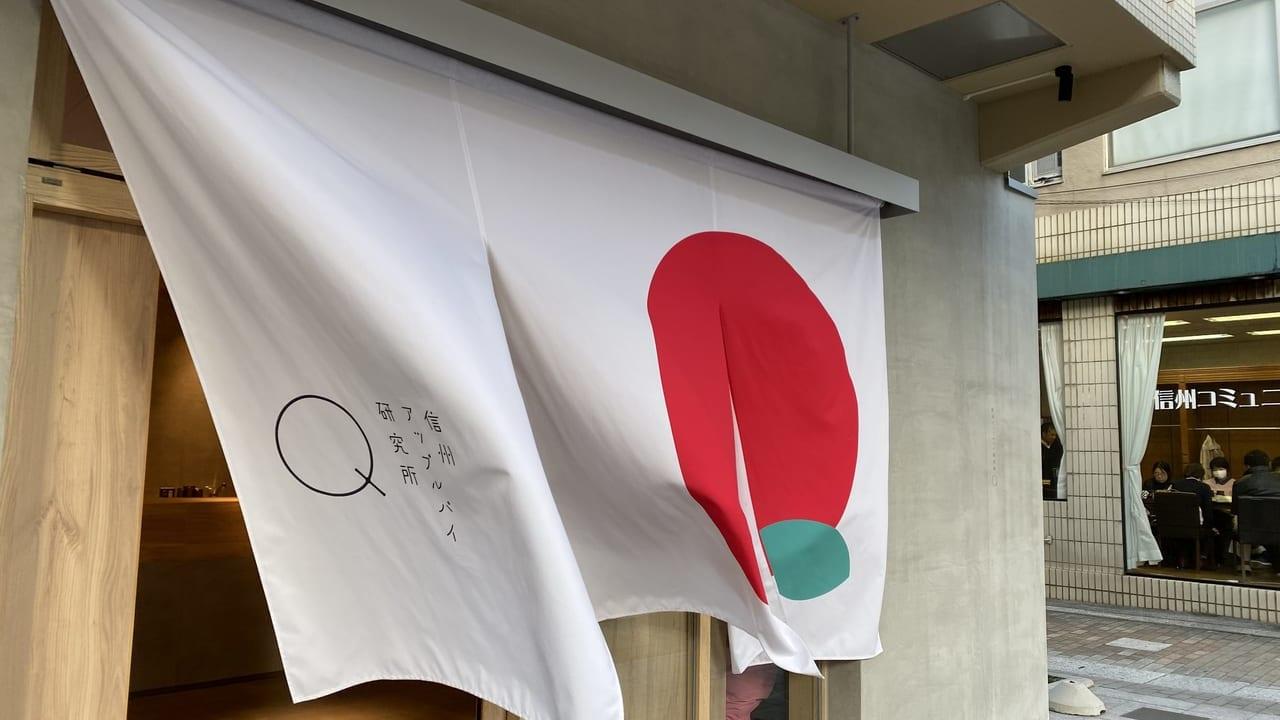 上田市のアップルパイ専門店「アップルパイ研究所」