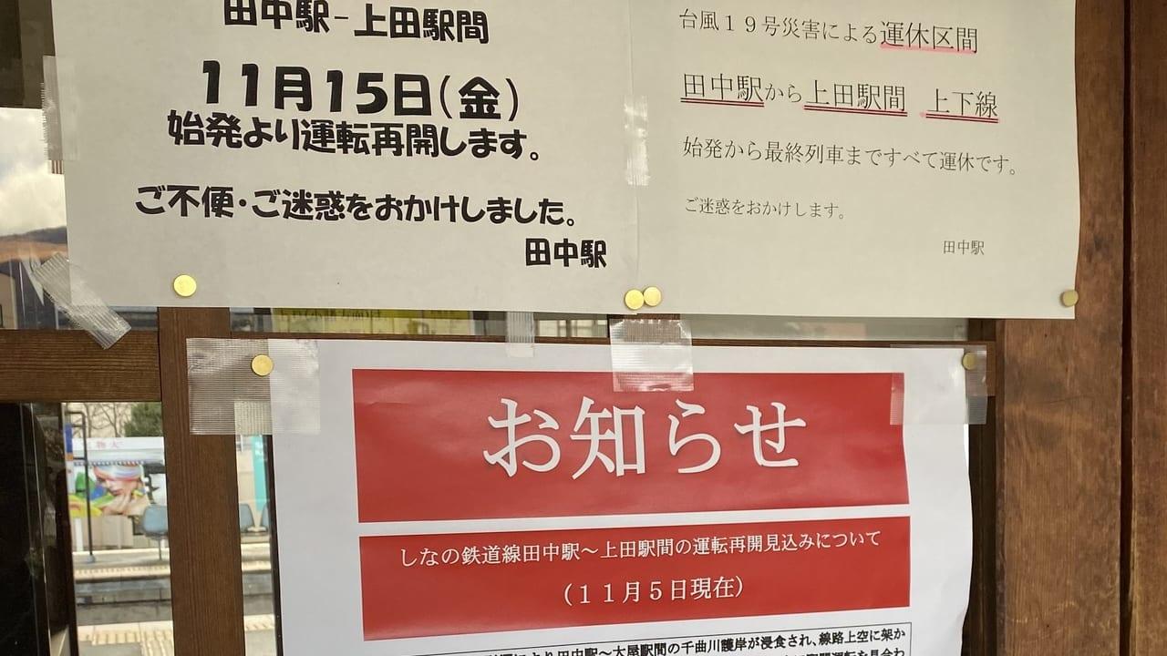 しなの鉄道、田中駅にて