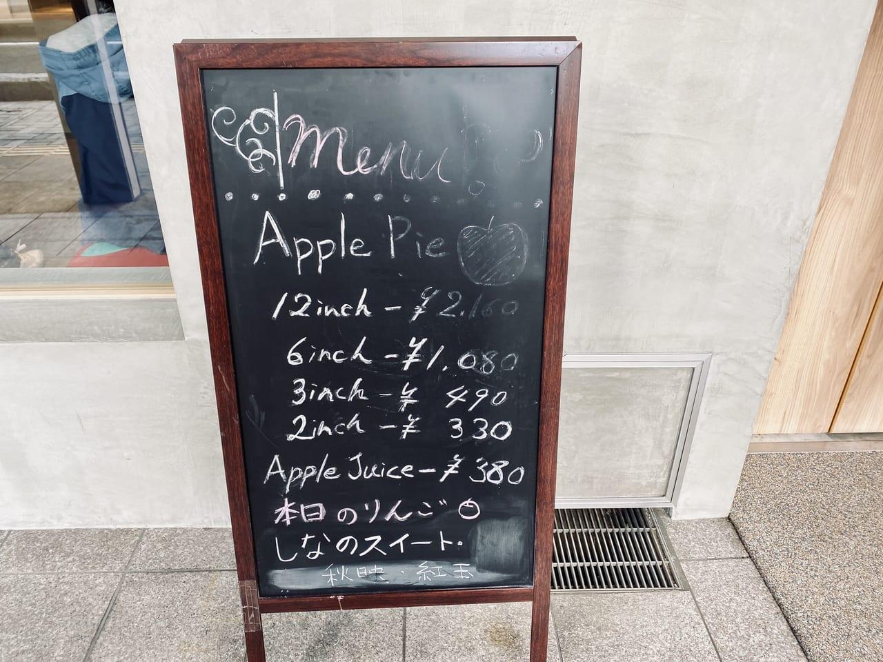 信州アップルパイ研究所メニュー