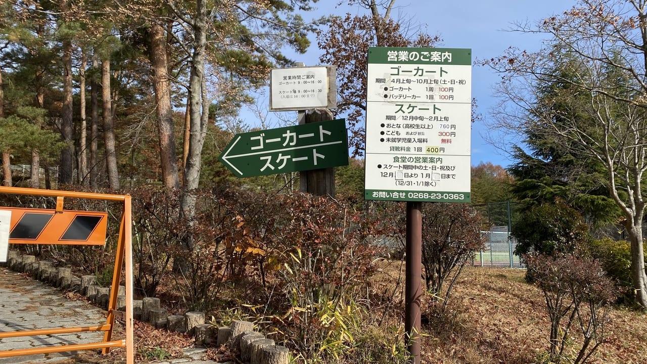 上田市民の森