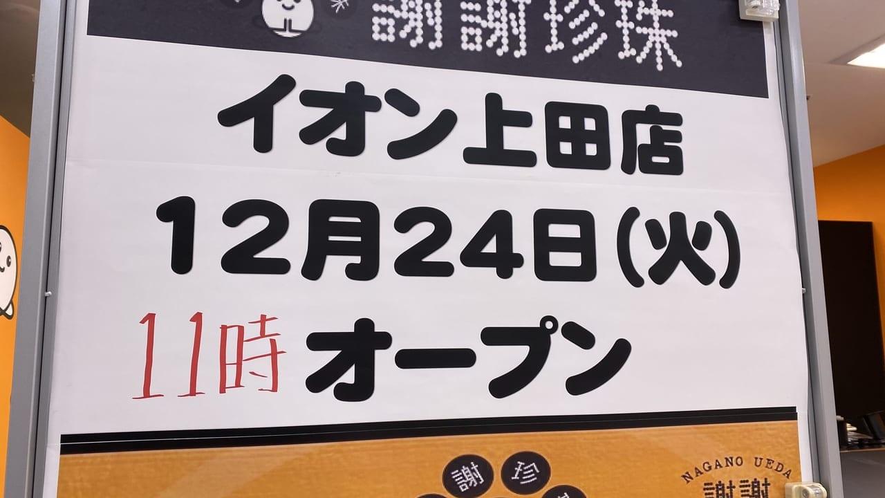 謝謝珍珠イオン上田店