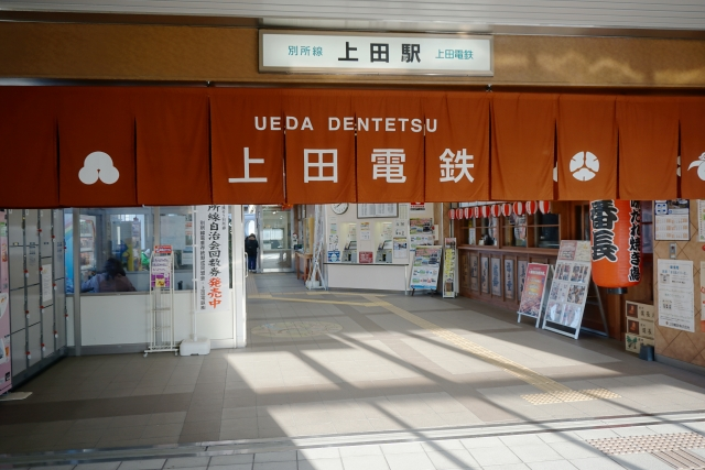別所線上田駅窓口