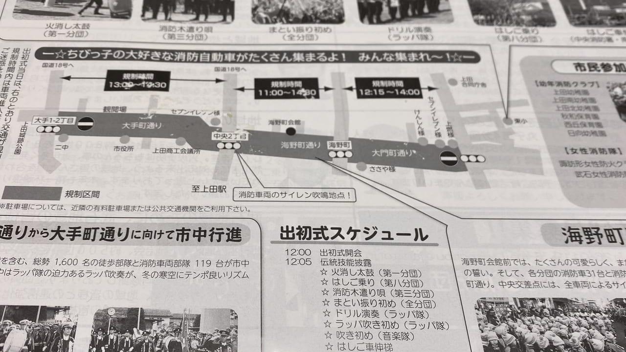 上田市出初式
