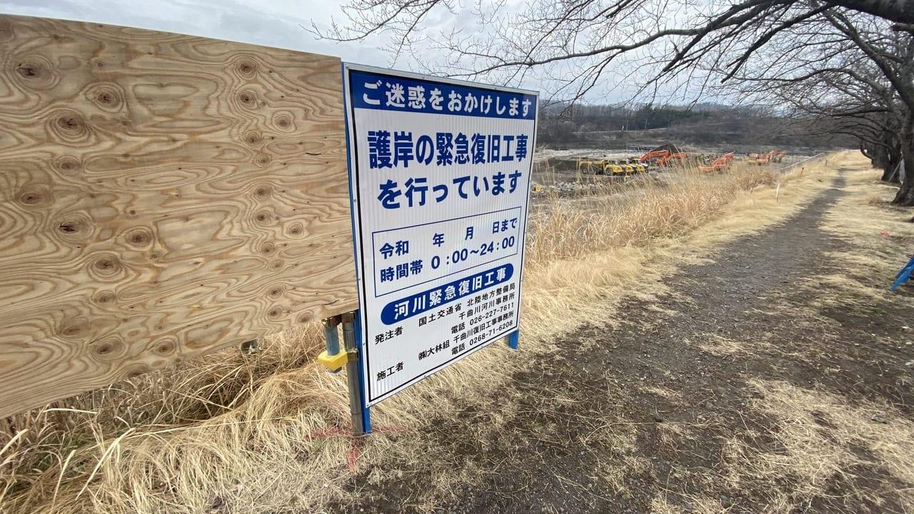 海野宿橋2020年3月