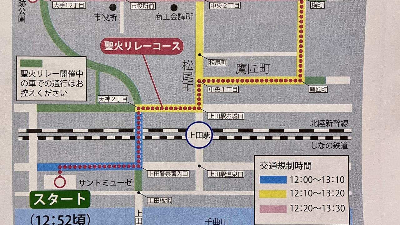 聖火リレー交通規制図
