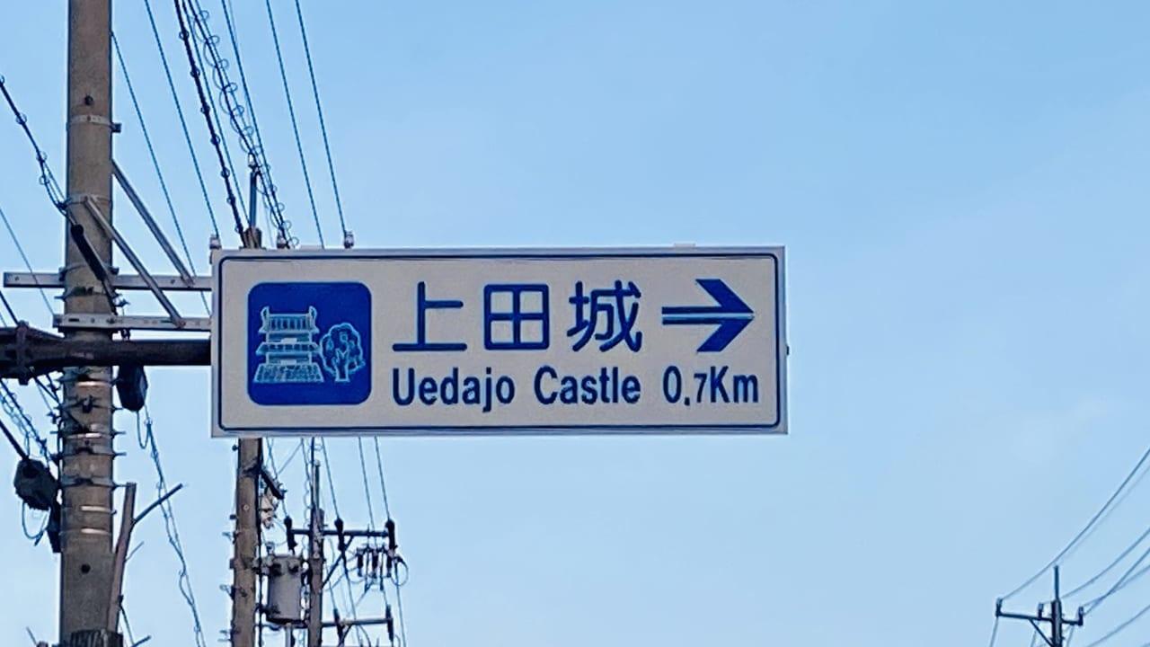 上田城まで0.7km