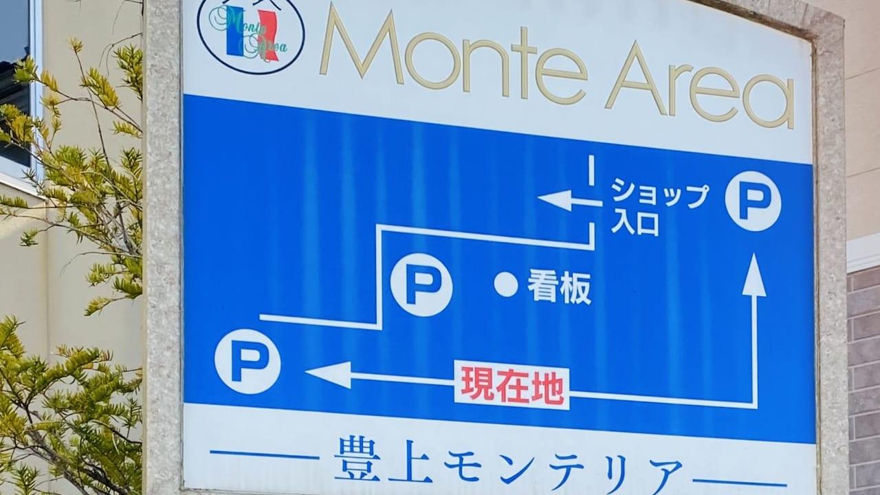 豊上製菓直営店「モンテリア」
