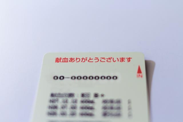 献血にご協力を!