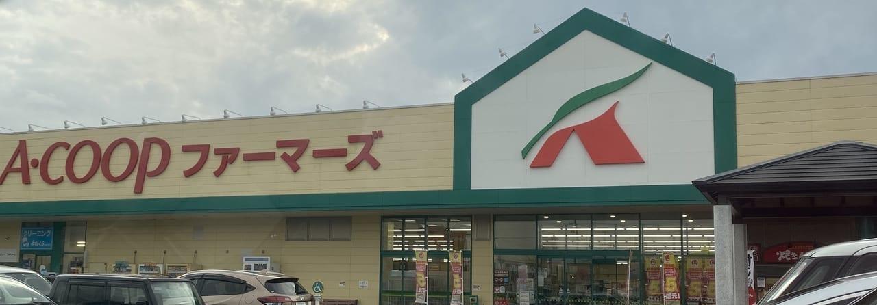 上田のスーパー