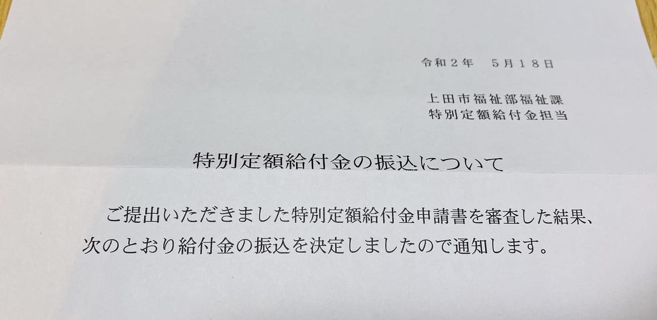定額 金 堺 市 特別 給付