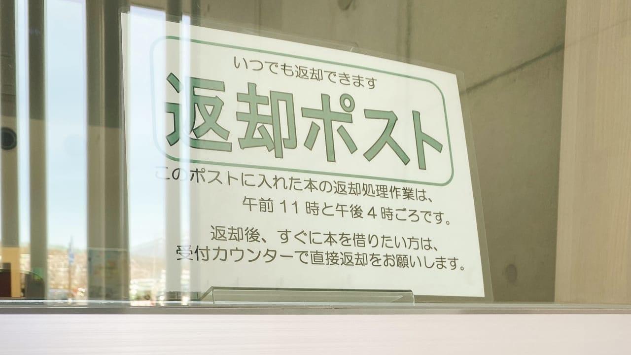 上田市内の図書館