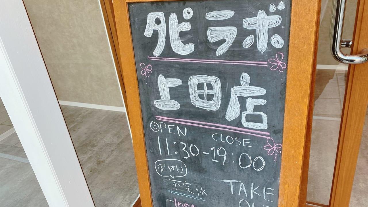 タピラボ上田店